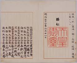 「1889年の日本」の画像検索結果