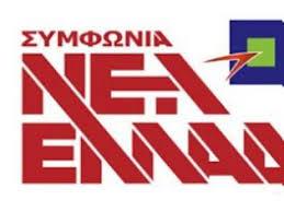 Νέα Ελλάδα: Δεν υπάρχει καμία περίπτωση πολιτικής αποσταθεροποίησης