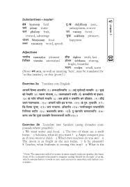 buy complete sanskrit beginner to intermediate course book only buy complete sanskrit beginner to intermediate course book only learn to write speak and understand a new language teach yourself book online