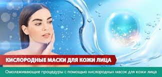 <b>Кислородная маска</b> для лица | Показания для применения