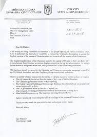 patriotexpressus wonderful filekyiv city state administration patriotexpressus wonderful filekyiv city state administration letter to wmfjpg foxy filekyiv city state administration letter to wmfjpg
