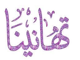 لــــو حـــــة شــــرف  للحاصلين على الدرجة النهائية  في اللغة العربية Images?q=tbn:ANd9GcQv8idgRPHQdBnJA66p9ztT-6plXZB8QVW3JQp3ZrW5fEspBFyT7g