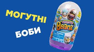 Набор <b>Mighty Beans</b> - что попадется тебе? - YouTube