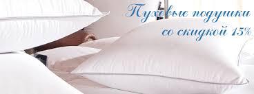 Интернет магазин <b>Arabella</b>-Shop.ru - Подушки, одеяла ...