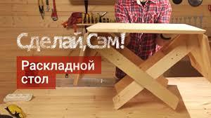 Сделай, Сэм! – <b>Раскладной стол</b> - YouTube