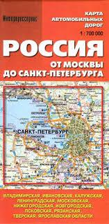 <b>Карта автомобильных</b> дорог. Россия. От Москвы до Санкт ...