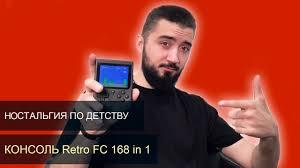 Скучаешь по <b>Dendy</b>? <b>Игровая ретро</b> консоль <b>Retro</b> FC 168 in 1 ...