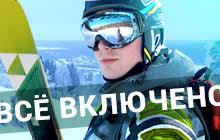 Горнолыжный курорт <b>Снежный</b> в Ленобласти