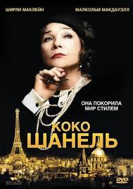<b>Коко Шанель</b> — КиноПоиск