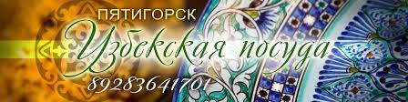 УЗБЕКСКАЯ ПОСУДА ПЯТИГОРСК   ВКонтакте