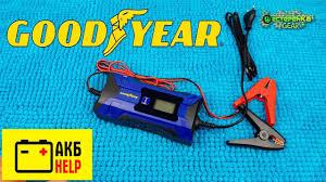 Зарядка Аккумулятора Автомобиля <b>GOODYEAR CH</b>-4A - YouTube