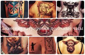 Значение татуировки <b>песочные часы</b> - смысл, история, фото