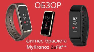 Обзор <b>фитнес</b>-браслета <b>MyKronoz</b> ZeFit 3 HR - YouTube