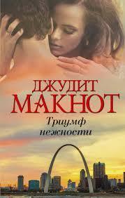 "Книга ""<b>Триумф нежности</b>"" - <b>Макнот Джудит</b> - Читать онлайн ..."