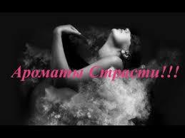 Сексуальные ароматы : <b>Laurent Mazzone</b> * <b>Sensual & Decadent</b> ...