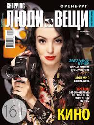 Люди и Вещи. Оренбург. Ноябрь 2012 by Ivan Nistelrooy - issuu