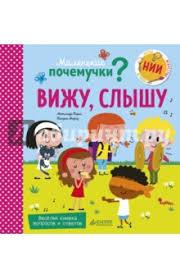 """Книга: """"<b>Маленькие почемучки</b>. <b>Вижу</b>, <b>слышу</b>"""" - Матильда Пэрис ..."""