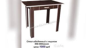 <b>Стол обеденный с ящиком</b> купить в Алтайском крае на Avito ...