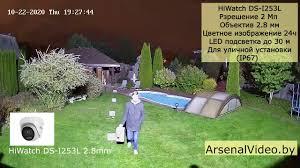 <b>HiWatch DS</b>-<b>I253L</b> 2.8 mm - съемка дневная, ночная и с ...