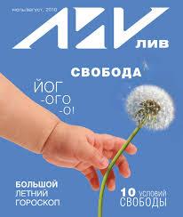 Magazine LIV by <b>Nail</b> Abdeev - issuu