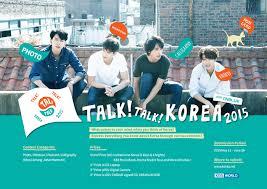 Korean literature essay contest