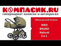 <b>Коляска RIKO BRUNO NATURAL</b> 2 в 1
