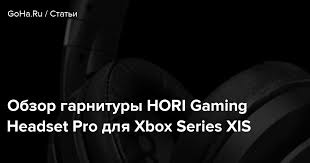 Обзор <b>гарнитуры HORI Gaming</b> Headset Pro для Xbox Series XlS ...
