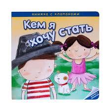 Купить Романова м. кем я хочу стать. от 6 рублей — в интернет ...