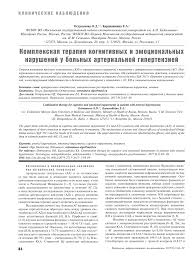 (PDF) Combination therapy for cognitive and emotional impairments ...