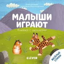Купить Книга для детей <b>Clever Книжка с окошками</b>. Малыши ...