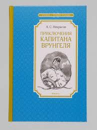 <b>Книга</b> «Приключения <b>капитана</b> Врунгеля» — <b>Махаон</b>, акция ...