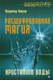 Владимир Киврин, Расшифрованная <b>магия кристаллов</b> воды ...