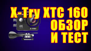 <b>X</b>-<b>Try XTC 160</b> Обзор и тест - YouTube