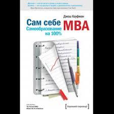 """Отзывы о Книга """"<b>Сам себе MBA</b>"""" - Джош Кауфман"""