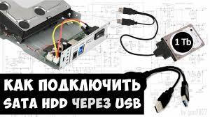 Как подключить SATA HDD через USB 3.0 к ПК ? - YouTube