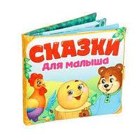 Мягкая игрушка книжка в Алматы. Сравнить цены, купить ...
