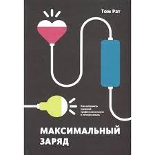 Книга «<b>Максимальный заряд</b>. Как наполнить энергией ...
