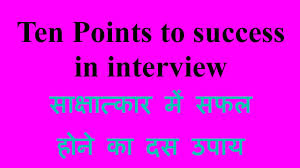 ten points to success in interview hindi ten points to success in interview hindi 23602366232523812359236623402381232523662352 235023752306 236023472354 2361237923442375 23252366 23422360 2313234623662351