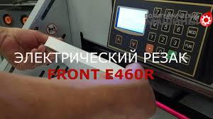 ЭЛЕКТРИЧЕСКИЙ РЕЗАК <b>FRONT E460R</b> - YouTube