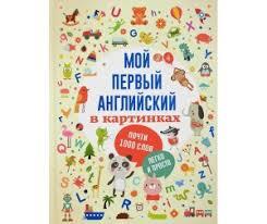 <b>Обучающие книги Издательство</b> АСТ: каталог, цены, продажа с ...