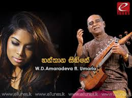 Hanthana Sihine - W. D. Amaradeva ft Umaria New Song