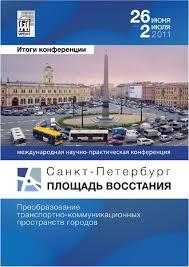 Итоговый сборник конференции 2011 by Mikhail Zheblienok - issuu
