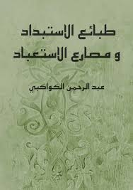 كتاب :   طبائع الاستبداد ومصارع الاستعباد  ل عبد الرحمن الكواكبي | pdf ebook