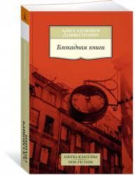 <b>Адамович Алесь Михайлович</b> - все книги автора вы можете ...
