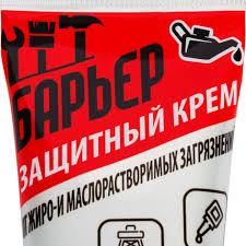 <b>Крем защитный</b> для кожи Барьер, гидрофильный, 100 мл в ...