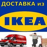 Товары из <b>IKEA</b> (<b>ИКЕЯ</b>) -Доставка Смоленская обл. | ВКонтакте