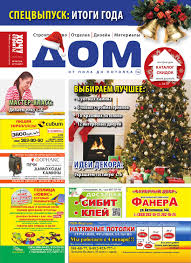 """""""ДОМ"""" №50 by Tries - issuu"""