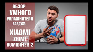 <b>Xiaomi</b> Smartmi Zhimi Air Humidifier 2 - <b>увлажнитель воздуха</b> ...