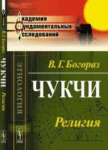 Купить книгу: Богораз В.Г. / Чукчи: Религия / 2017 г ... - URSS.ru
