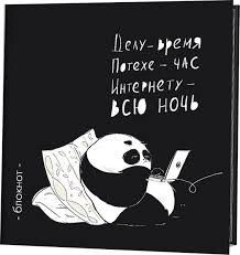 """<b>Книга</b> """"<b>Блокнот</b> «Пандыч» (черный)"""" – купить <b>книгу</b> с быстрой ..."""